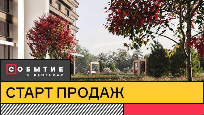 «Событие». Новый дом в центре парка. Старт продаж Дом с панорамными лифтами.